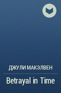 Джули МакЭлвен - Betrayal in Time