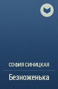 София Синицкая - Безноженька