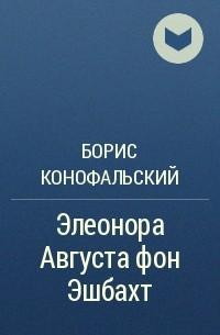 Борис Конофальский - Инквизитор. Часть 7. Башмаки на флагах. Том 4. Элеонора Августа фон Эшбахт