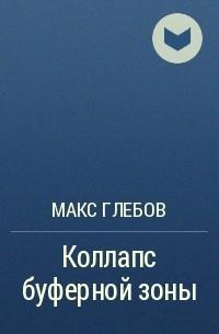Макс Глебов - Звезд не хватит на всех 4. Коллапс буферной зоны