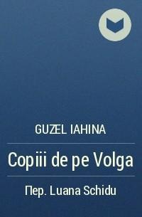 Guzel Iahina - Copiii de pe Volga