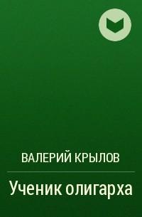 Валерий Крылов - Ученик олигарха