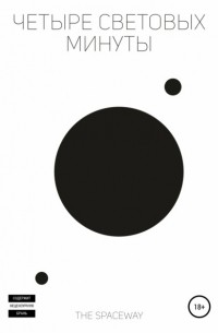 The Spaceway - Четыре световых минуты
