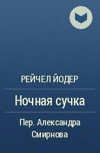Рейчел Йодер - Ночная сучка