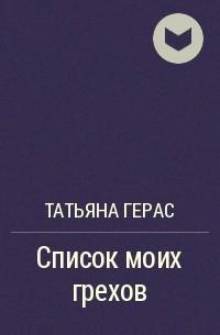 Татьяна Герас - Список моих грехов
