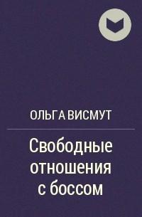 Ольга Висмут - Свободные отношения с боссом