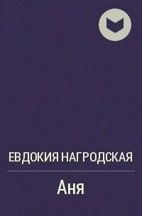 Евдокия Нагродская - Аня