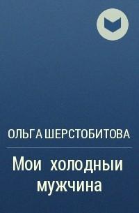 Ольга Шерстобитова - Мой холодный мужчина