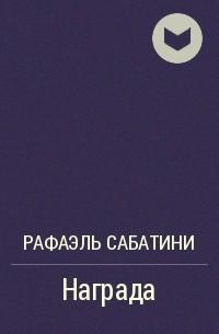 Рафаэль Сабатини - Награда