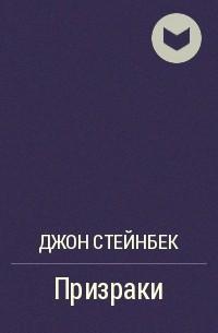 Джон Стейнбек - Призраки