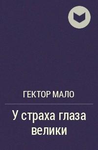 Гектор Мало - У страха глаза велики