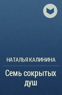Наталья Калинина - Семь сокрытых душ
