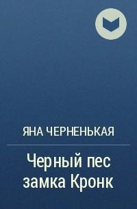 Яна Черненькая - Черный пес замка Кронк