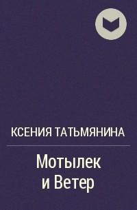 Ксения Татьмянина - Мотылек и Ветер