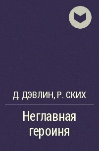 Рина Ских - Неглавная героиня
