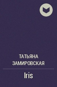 Татьяна Замировская - Iris