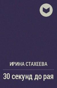 Ирина Стахеева - 30 секунд до рая