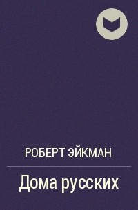 Роберт Эйкман - Дома русских