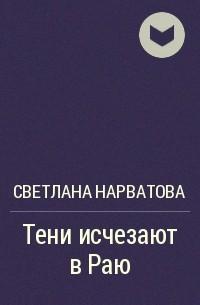 Светлана Нарватова - Тени исчезают в Раю