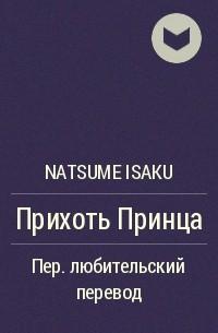 Natsume Isaku - Прихоть Принца