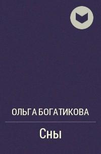 Ольга Богатикова - Сны