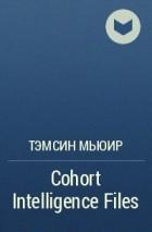 Тэмсин Мьюир - Cohort Intelligence Files
