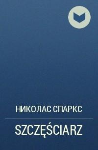 Николас Спаркс - SZCZĘŚCIARZ